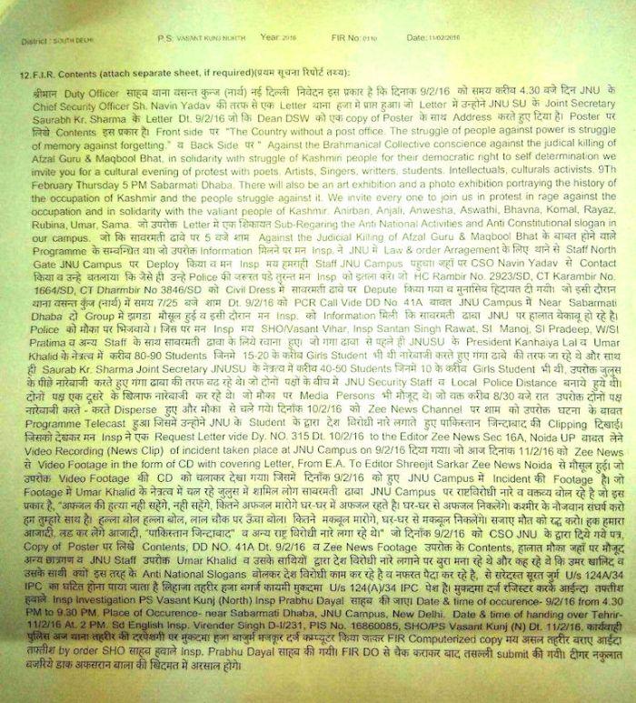 delhi_police_fir_1200